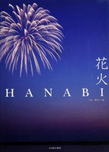 hanabi.jpg