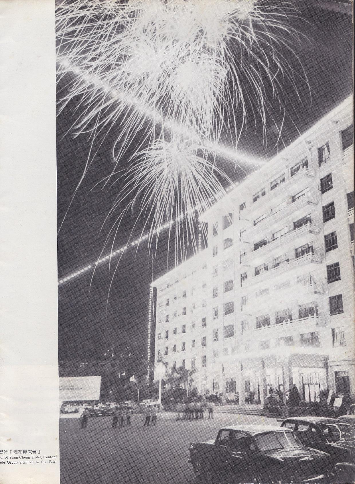 Kanton Messe Hotel Feuerwerk_klein.jpg
